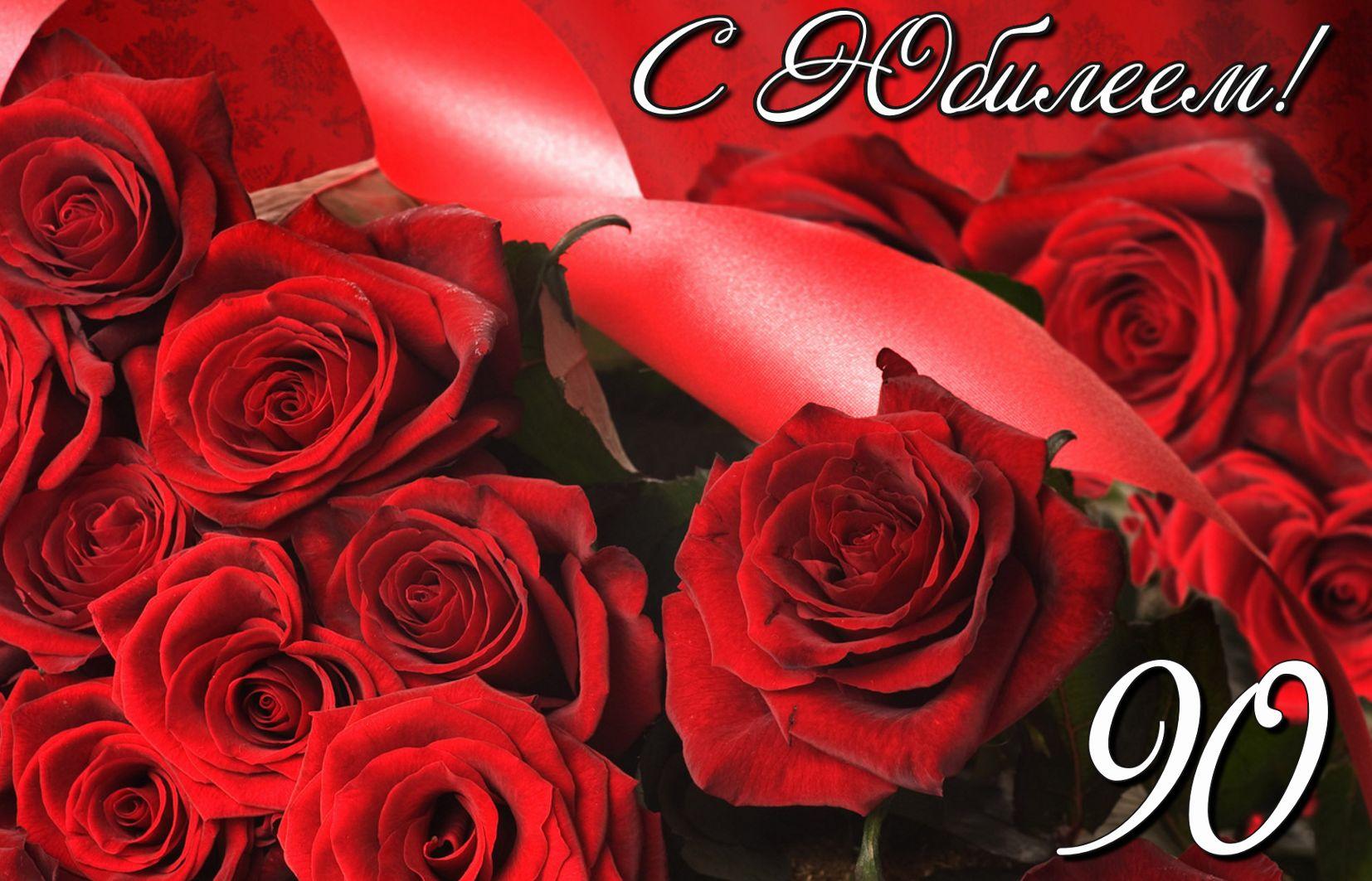 Открытка на юбилей 90 лет - большие красные розы в красном оформлении