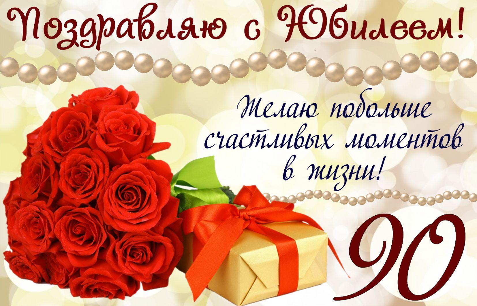 Открытка с розами и подарком на юбилей 90 лет