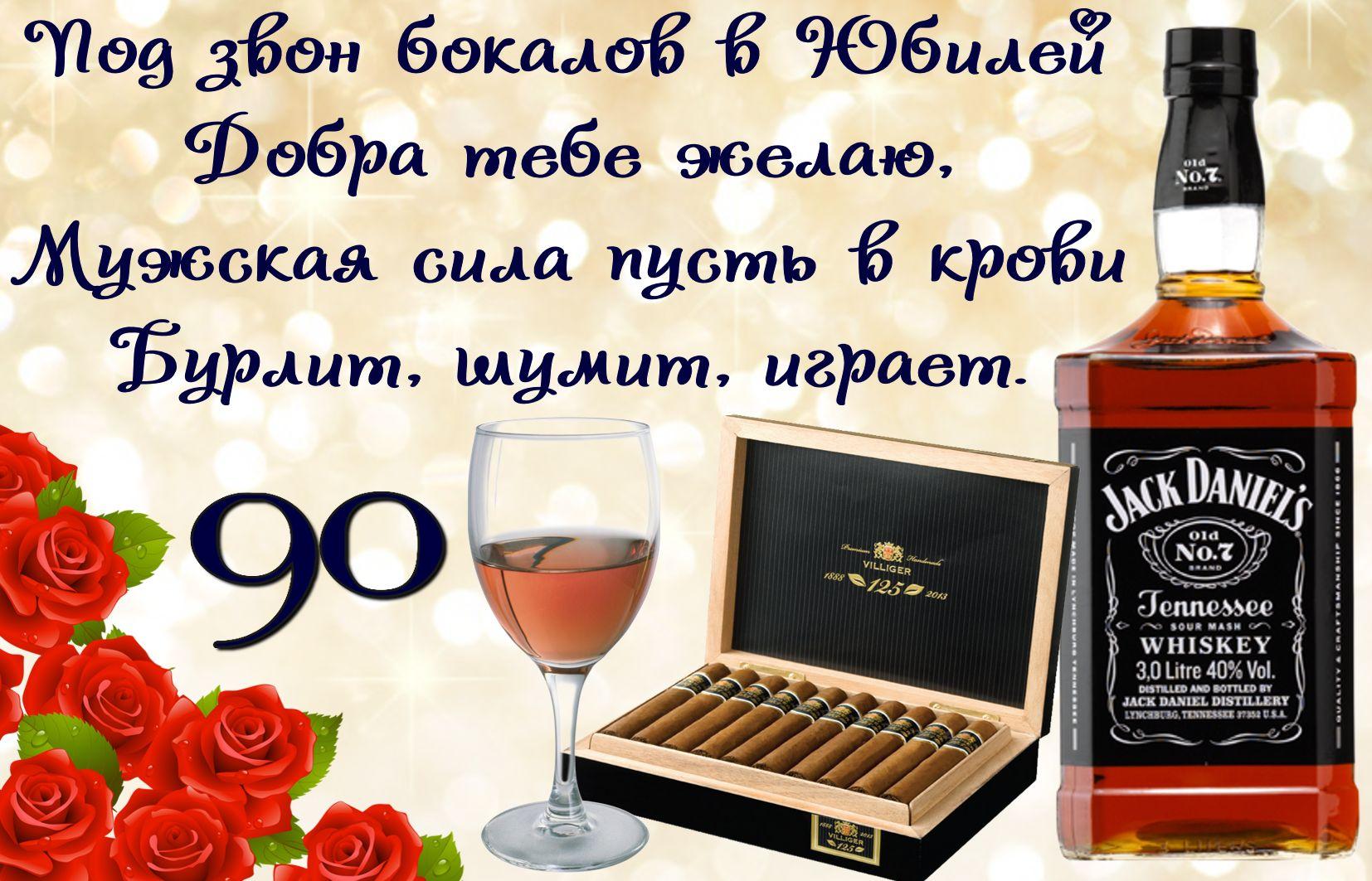 Открытка на юбилей 90 лет - пожелание мужчине на фоне виски и сигар