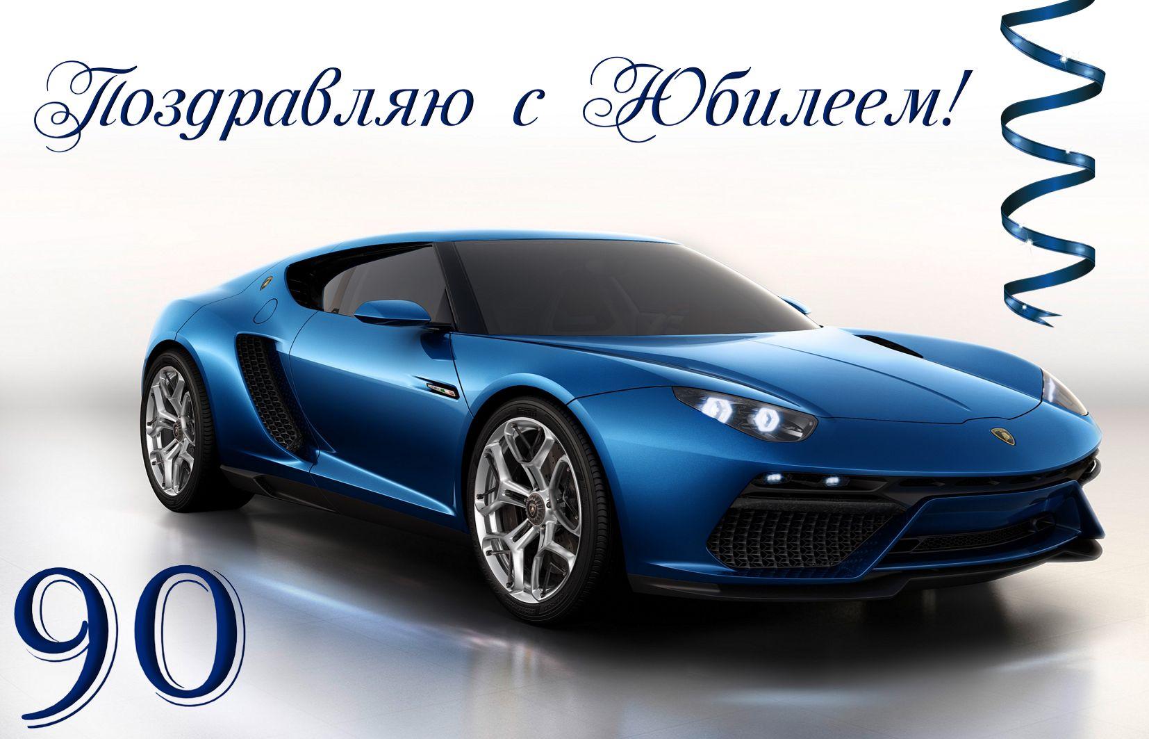 Открытка с синей спортивной машиной к юбилею 90 лет