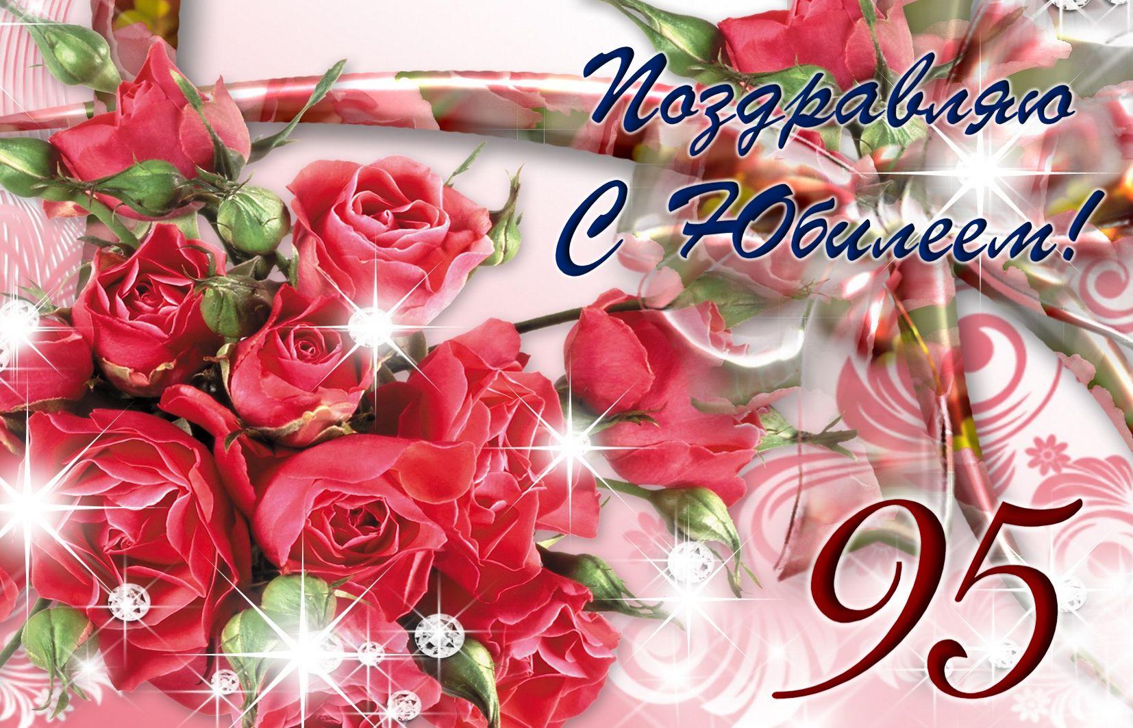 Открытка с блестящими розами на юбилей 95 лет