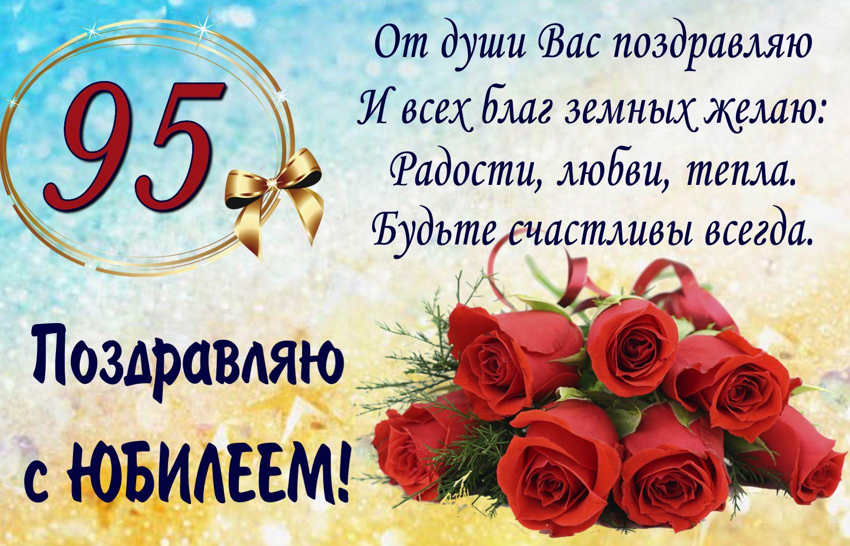 Открытка на юбилей 95 лет - красные розы с пожеланием на красивом фоне