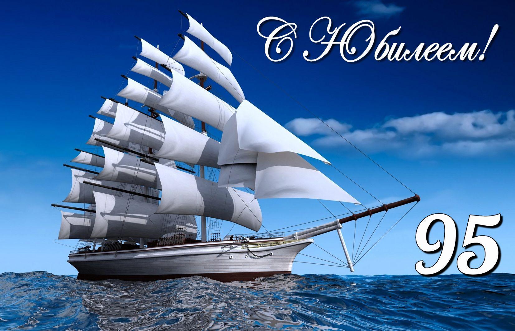 Открытка на юбилей 95 лет - парусник на волнах в бескрайнем море
