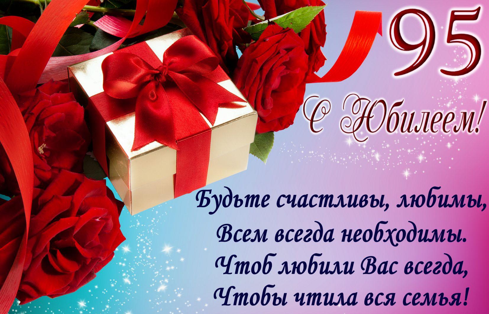 Открытка на юбилей 95 лет - пожелание и подарок на блестящем фоне