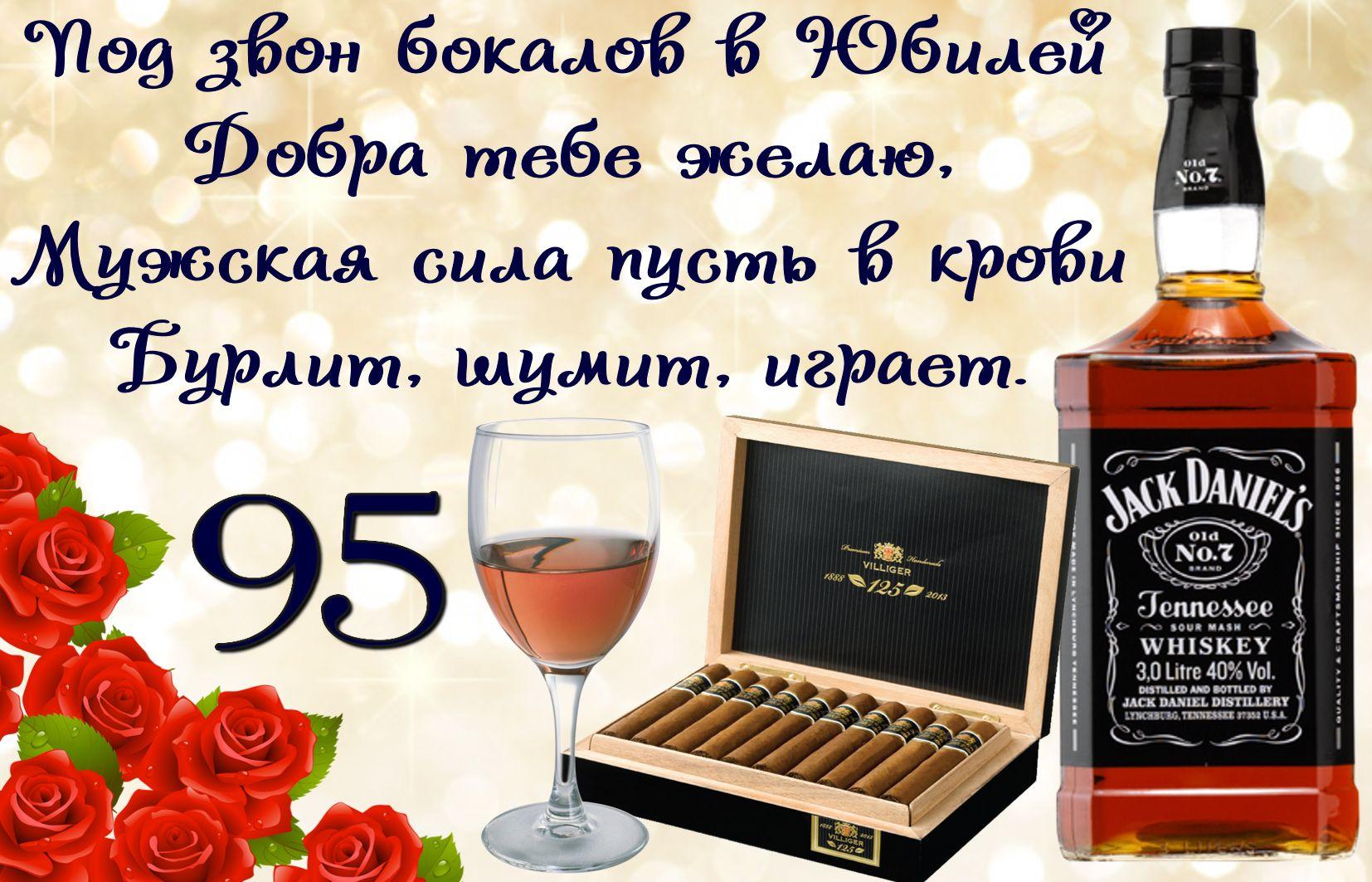 Открытка для мужчины с виски и сигарами к юбилею 95 лет