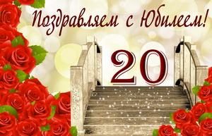 Поздравление с юбилеем на фоне роз