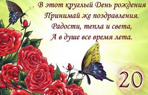 Бабочки на розах и пожелание