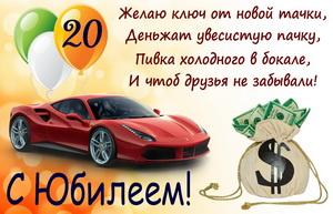 Красная машина и мешок с деньгами