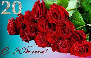 Искрящиеся красные розы на юбилей