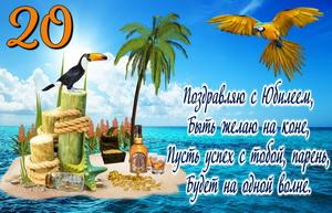 Островок с пальмой и попугаем