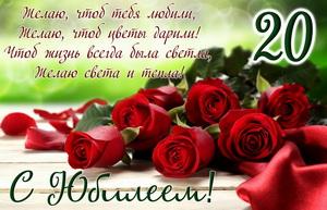 Красные розы на столе на юбилей