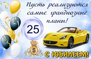 Пожелание и красивая желтая машина