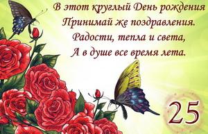Открытка с бабочками на розах