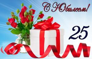 Подарок и цветы с лентой к юбилею