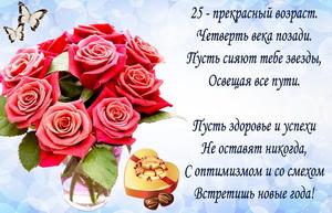 Пожелание с цветами на 25летие