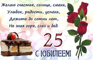 Красивая роза и пожелание на юбилей 25 лет
