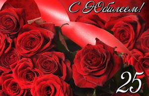 Открытка с розами на красном фоне