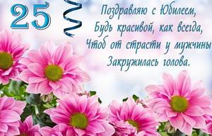 Пожелание и красивые цветы к юбилею