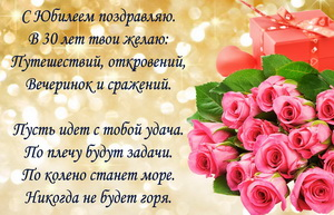 Красивое пожелание с букетом роз