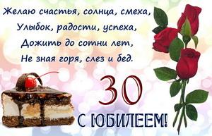 Розы и пожелание с кусочком торта