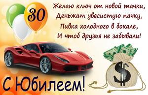 Открытка с деньгами и машиной