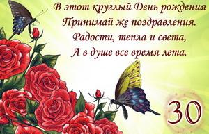 Пожелание на 30 лет с бабочками