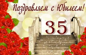 Лестница в розах на юбилей 35 лет