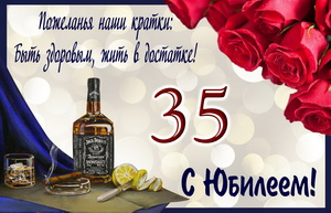 Виски с лимоном и сигара мужчине к юбилею