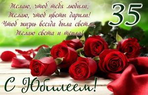 Пожелание и красные розы женщине на 35 лет
