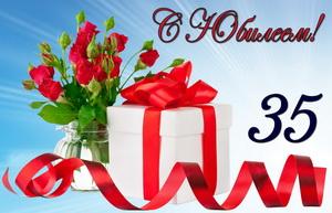 Подарок с красной лентой к 35 Дню рождения