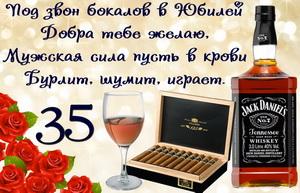 Пожелание к юбилею с виски и сигарами