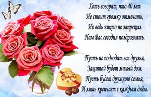 Пожелание к 40 Дню рождения с букетом роз
