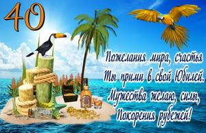 Остров в океане с пальмой и попугаем