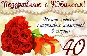 Поздравление на юбилей 40 лет с подарком