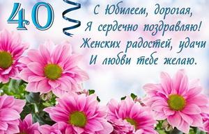 Красивое пожелание с цветами женщине на юбилей