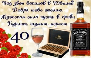 Открытка с виски и сигарами на юбилей 40 лет