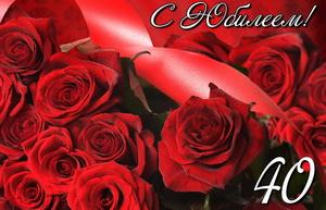 Розы на юбилей на красном фоне