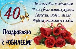 Пожелание и розы женщине к юбилею 40 лет