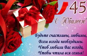 Подарок, розы, пожелание на юбилей 45 лет