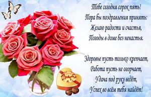Пожелание на 45 День рождения с розами