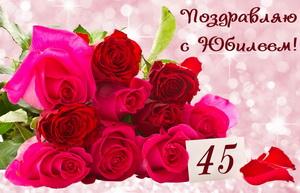 Открытка с розами на 45 День рождения