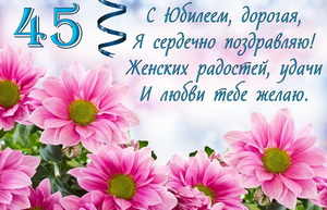 Пожелание на юбилей 45 лет в розовых цветах