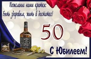 Открытка на юбилей с виски и сигарой