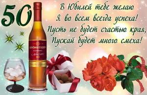 Коньяк, цветы, конфеты на юбилей