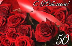 Розы на красном фоне к юбилею 50 лет