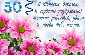 Открытка на юбилей с розовыми цветами