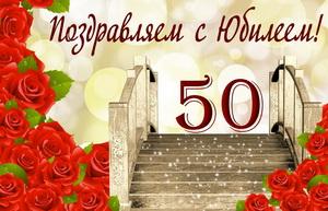 Символический мостик на юбилей 50 лет