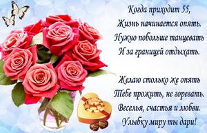 Пожелание к юбилею 55 лет с букетом роз