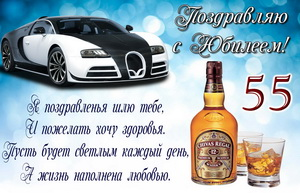 Открытка с красивой машиной и виски
