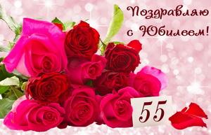 Букет цветов и поздравление на юбилей